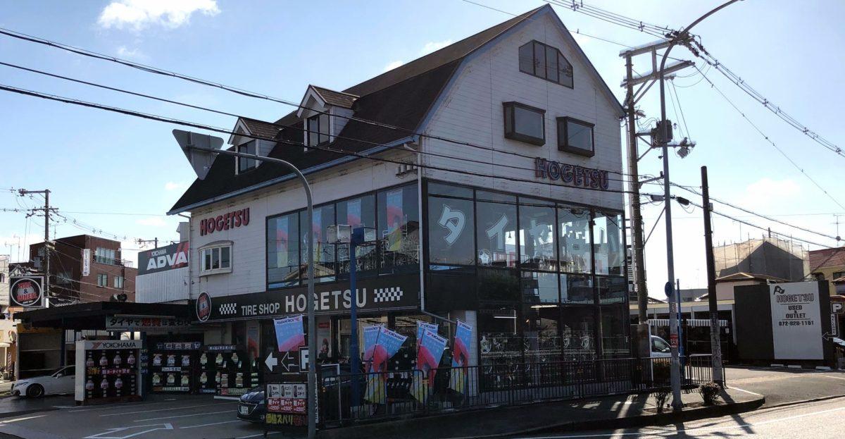 タイヤショップ抱月 寝屋川店ブログ